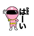 謎のももレンジャー【ひなこ】(個別スタンプ:8)