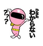 謎のももレンジャー【ひなこ】(個別スタンプ:23)