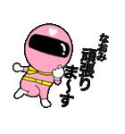 謎のももレンジャー【なおみ】(個別スタンプ:12)