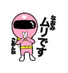 謎のももレンジャー【なおみ】(個別スタンプ:15)
