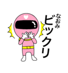 謎のももレンジャー【なおみ】(個別スタンプ:17)
