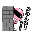 謎のももレンジャー【なおみ】(個別スタンプ:30)