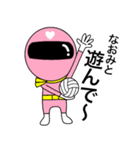 謎のももレンジャー【なおみ】(個別スタンプ:31)