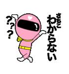 謎のももレンジャー【さちこ】(個別スタンプ:23)