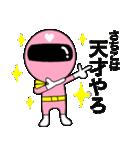 謎のももレンジャー【さちこ】(個別スタンプ:40)