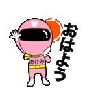 謎のももレンジャー【あけみ】(個別スタンプ:1)