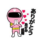 謎のももレンジャー【あけみ】(個別スタンプ:5)