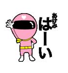 謎のももレンジャー【あけみ】(個別スタンプ:8)