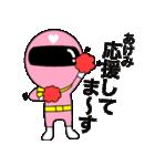 謎のももレンジャー【あけみ】(個別スタンプ:11)