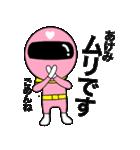 謎のももレンジャー【あけみ】(個別スタンプ:15)