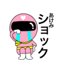 謎のももレンジャー【あけみ】(個別スタンプ:16)