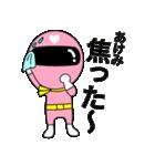 謎のももレンジャー【あけみ】(個別スタンプ:19)