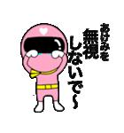 謎のももレンジャー【あけみ】(個別スタンプ:33)