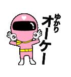 謎のももレンジャー【ゆかり】(個別スタンプ:3)