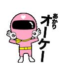 謎のももレンジャー【あかり】(個別スタンプ:3)