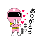 謎のももレンジャー【あかり】(個別スタンプ:5)