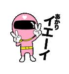謎のももレンジャー【あかり】(個別スタンプ:9)