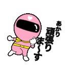 謎のももレンジャー【あかり】(個別スタンプ:12)