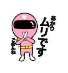 謎のももレンジャー【あかり】(個別スタンプ:15)