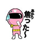 謎のももレンジャー【あかり】(個別スタンプ:19)