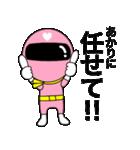 謎のももレンジャー【あかり】(個別スタンプ:22)