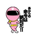 謎のももレンジャー【あかり】(個別スタンプ:32)