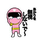 謎のももレンジャー【あかり】(個別スタンプ:33)