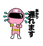 謎のももレンジャー【あかり】(個別スタンプ:39)