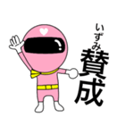 謎のももレンジャー【いずみ】(個別スタンプ:24)