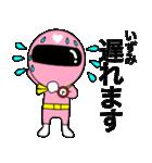 謎のももレンジャー【いずみ】(個別スタンプ:39)