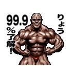 りょう専用 筋肉マッチョマッスルスタンプ(個別スタンプ:01)