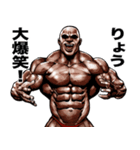 りょう専用 筋肉マッチョマッスルスタンプ(個別スタンプ:02)