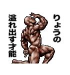りょう専用 筋肉マッチョマッスルスタンプ(個別スタンプ:04)