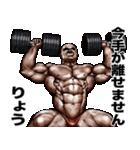 りょう専用 筋肉マッチョマッスルスタンプ(個別スタンプ:06)