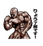 りょう専用 筋肉マッチョマッスルスタンプ(個別スタンプ:07)