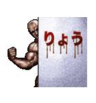 りょう専用 筋肉マッチョマッスルスタンプ(個別スタンプ:08)