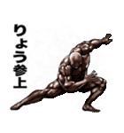 りょう専用 筋肉マッチョマッスルスタンプ(個別スタンプ:09)