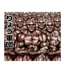 りょう専用 筋肉マッチョマッスルスタンプ(個別スタンプ:11)