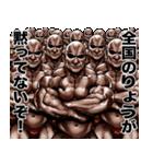りょう専用 筋肉マッチョマッスルスタンプ(個別スタンプ:12)