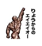 りょう専用 筋肉マッチョマッスルスタンプ(個別スタンプ:16)