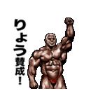 りょう専用 筋肉マッチョマッスルスタンプ(個別スタンプ:17)