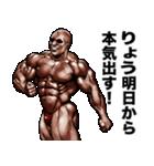 りょう専用 筋肉マッチョマッスルスタンプ(個別スタンプ:18)