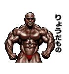 りょう専用 筋肉マッチョマッスルスタンプ(個別スタンプ:19)