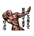 りょう専用 筋肉マッチョマッスルスタンプ(個別スタンプ:20)