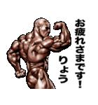 りょう専用 筋肉マッチョマッスルスタンプ(個別スタンプ:22)