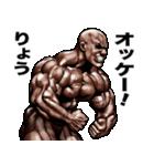 りょう専用 筋肉マッチョマッスルスタンプ(個別スタンプ:23)