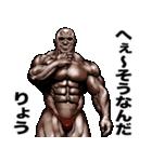 りょう専用 筋肉マッチョマッスルスタンプ(個別スタンプ:24)