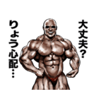 りょう専用 筋肉マッチョマッスルスタンプ(個別スタンプ:25)