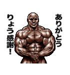 りょう専用 筋肉マッチョマッスルスタンプ(個別スタンプ:26)