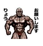 りょう専用 筋肉マッチョマッスルスタンプ(個別スタンプ:27)